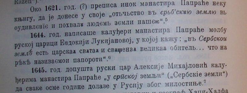 Манастир Папрача O_Papraci_5