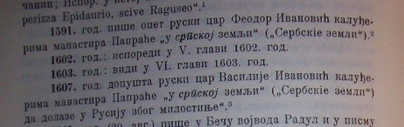 Манастир Папрача O_Papraci_4
