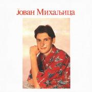 Jovan Mihaljica - Diskografija  Jovan_Mihaljica_1993_p