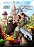 Jackie Chan 145926_34265515_1000_X1000