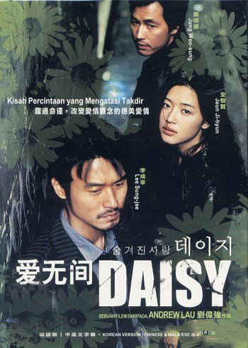 Daisy (2006)  Daisy_dvd