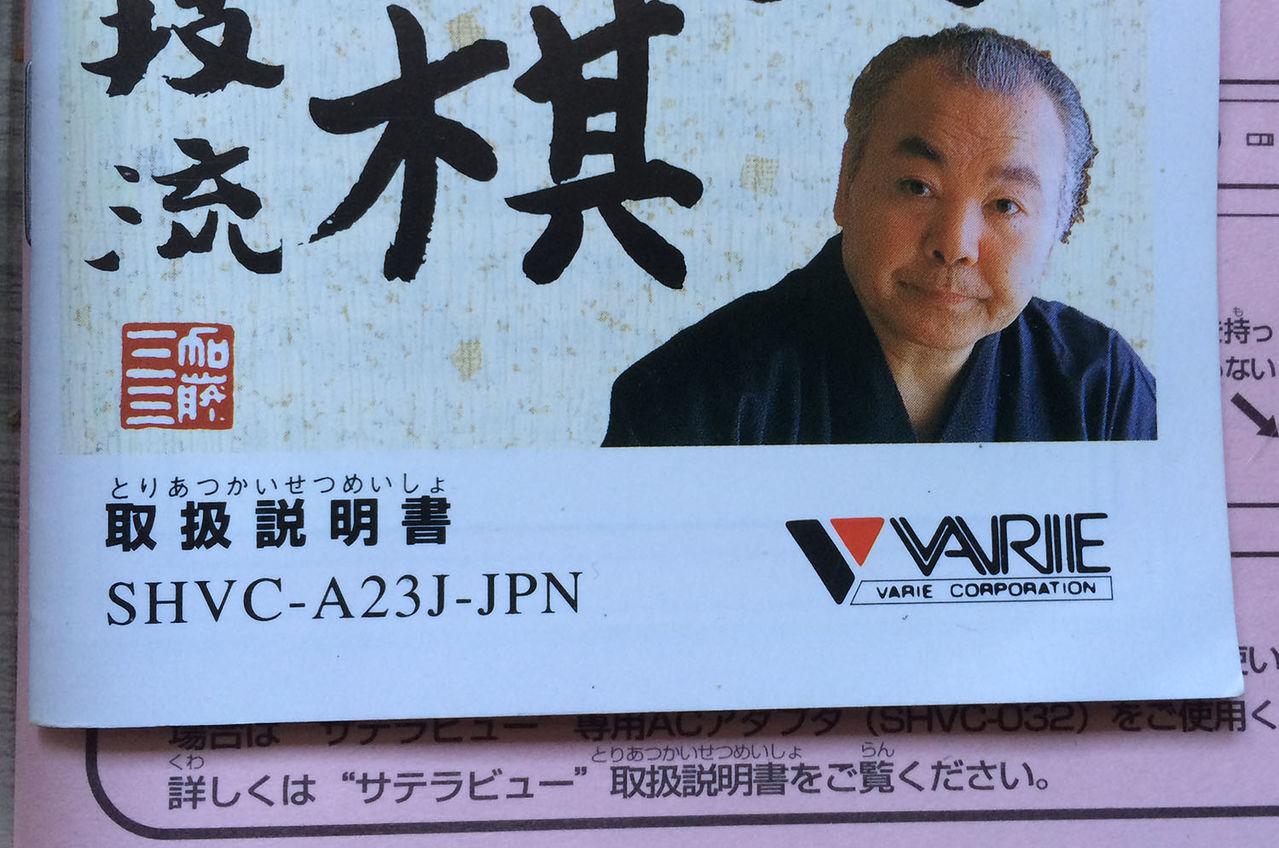 SFC Renkaban & Fukkokuban le jeu des différences! SHVC-JPN SHVC-JPN-1 SHVC-JPN-2 IMG_0586