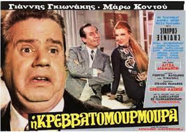 Η ΚΡΕΒΑΤΟΜΟΥΡΜΟΥΡΑ (1971)DvdRip H_Krebatomoyrmoyra
