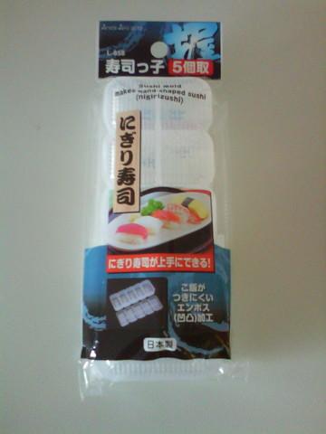 Cotto e mangiato! - Pagina 11 Sushi_2