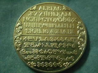 2 leva 1981 Bulgaria - conmemorativa. Dedicada a Maria Antonia PC040703