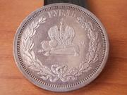 1 Rublo 1.883 Coronación de Alejandro III,  Rusia DSCN0642