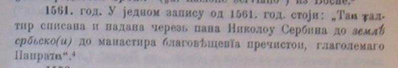 Манастир Папрача O_Papraci_2