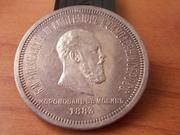1 Rublo 1.883 Coronación de Alejandro III,  Rusia DSCN0641
