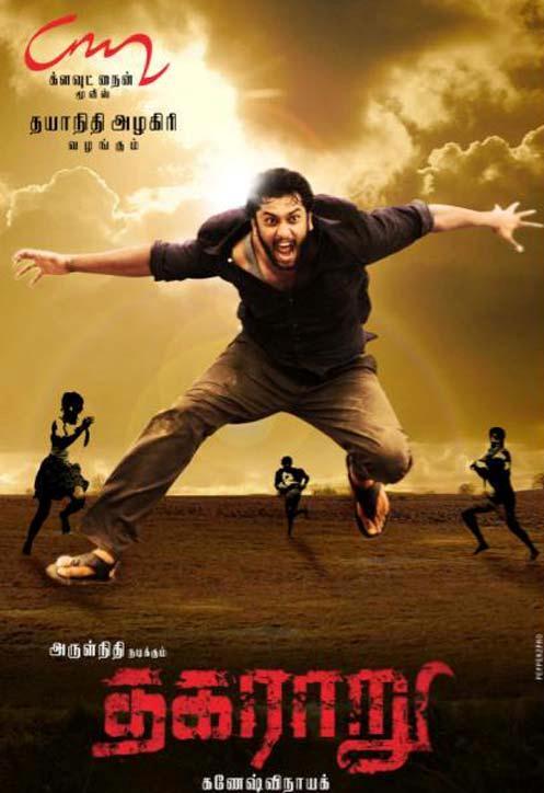 Thagaraaru (2013) (Tamil) DVDScr ~ 700MB ~ Avi ~ Vinok2 Thagararu_2013
