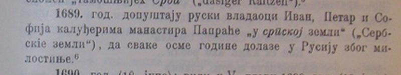 Манастир Папрача O_Papraci_6