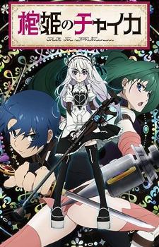 Animes da Temporada de Primavera/2014 - Estreias Chaika