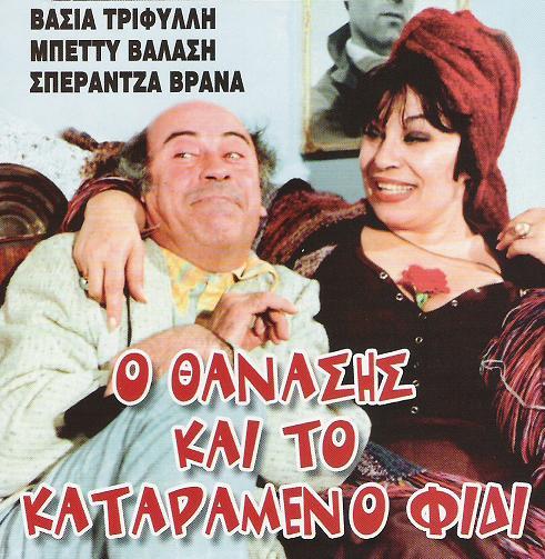 Ο ΘΑΝΑΣΗΣ KΑΙ ΤΟ ΚΑΤΑΡΑΜΕΝΟ ΦΙΔΙ ( 1982)DvdRip  111e