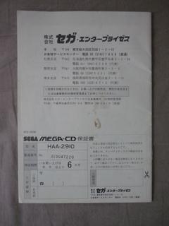 [VDS/TROC] Saturn et Dreamcast Jap jeux P1030867