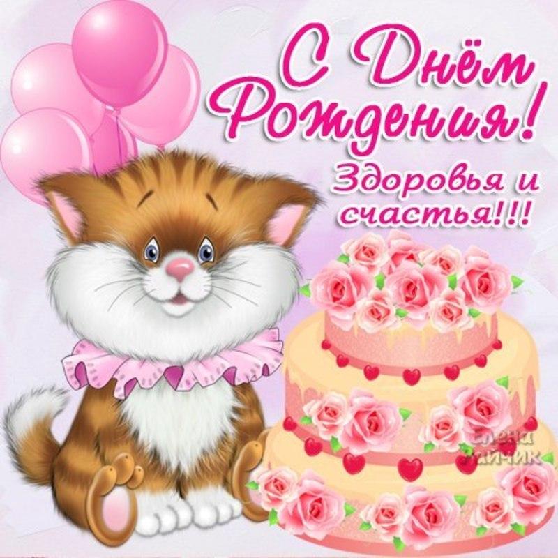 С Днём Рождения, Ирина! 140