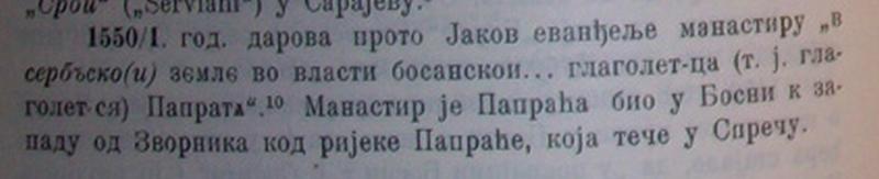 Манастир Папрача O_Papraci_1