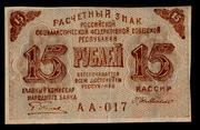 """La peculiar serie de billetes """"babilonios"""" de la República Socialista Soviética Rusa Babilonio_1"""
