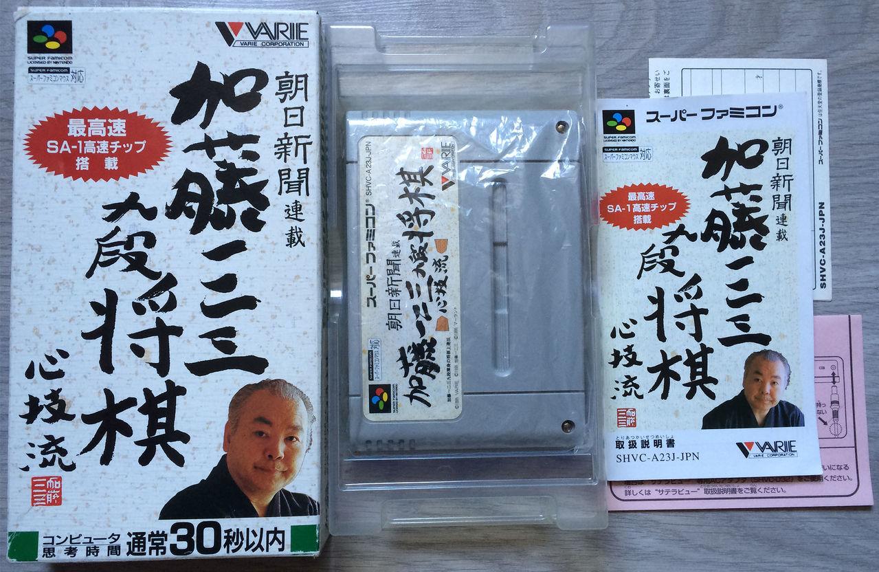 SFC Renkaban & Fukkokuban le jeu des différences! SHVC-JPN SHVC-JPN-1 SHVC-JPN-2 IMG_0585