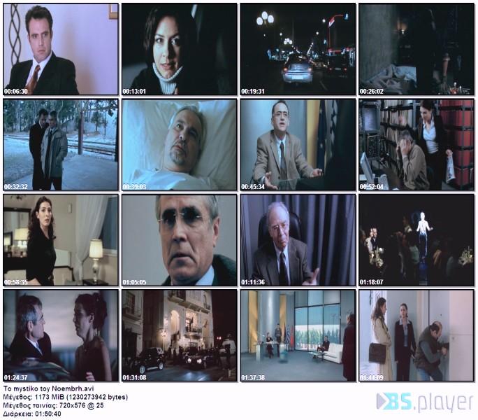ΤΟ ΜΥΣΤΙΚΟ ΤΟΥ ΝΟΕΜΒΡΗ (2003)DvdRip To_mystiko_toy_Noembrh_idx