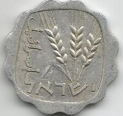 1 agora 1.964 Israel, desplazada. Israeli_coin-1-reverse-_Aluminum