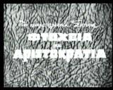 ΣΤΟΥΡΝAΡΑ 288 (1959) Stoyrnara288_avi_snapshot_00_00_13_2011_06_05_0