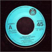 Vera Matovic - Diskografija R_3088132_1315154185
