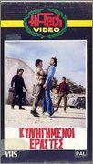 ΚΥΝΗΓΗΜΕΝΟΙ ΕΡΑΣΤΕΣ(1972) Images_B61_Q5_T6_S