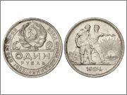 1 Rublo. San Petersburgo. 1924 1182032l