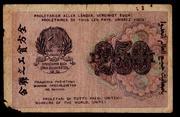 """La peculiar serie de billetes """"babilonios"""" de la República Socialista Soviética Rusa Babilonio_5_001"""