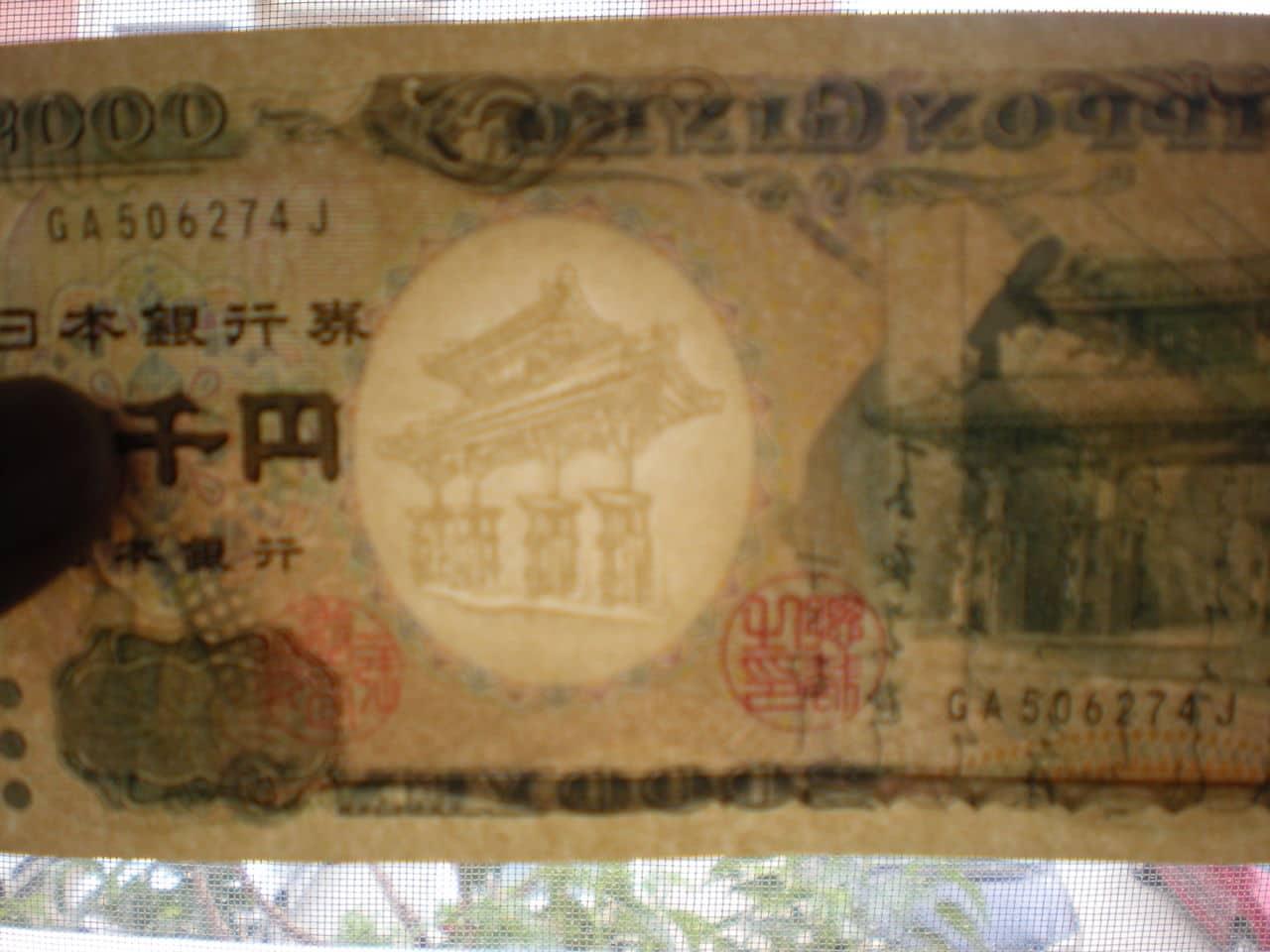 2000 Yenes Japón, 2000-actualidad Japon_2000_yen_4