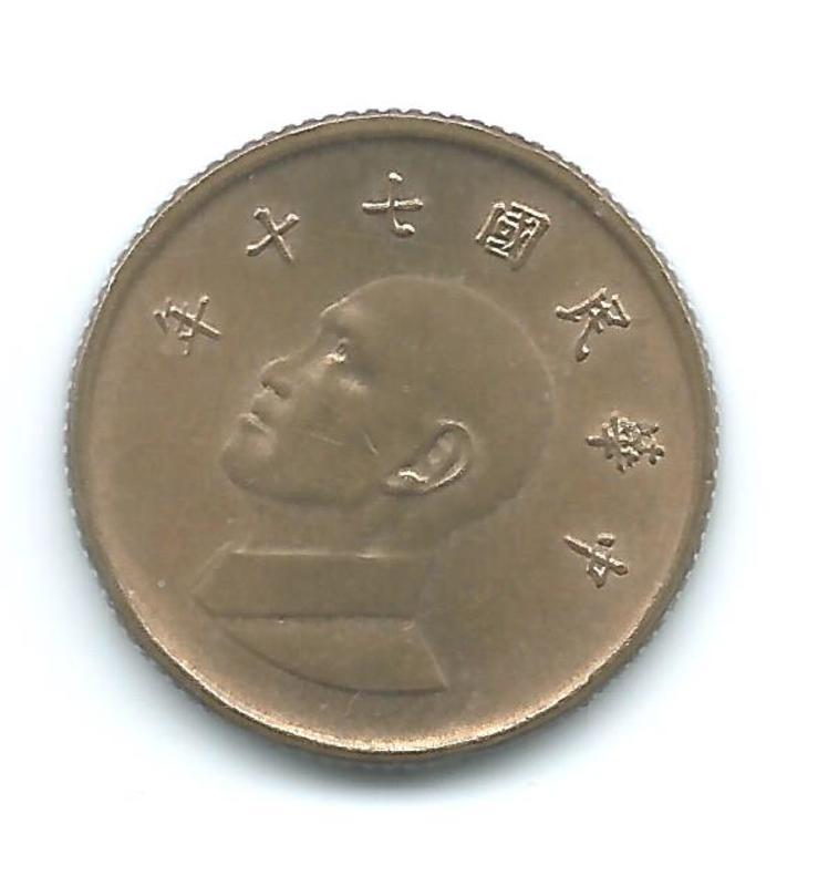 1 Dólar (yuan). Taiwán (1981) Image