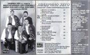 Jandrino Jato -Diskografija Vratice_se_Danijela_2