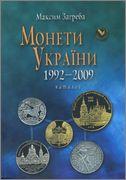 25 kopiyok de Ucrania Image