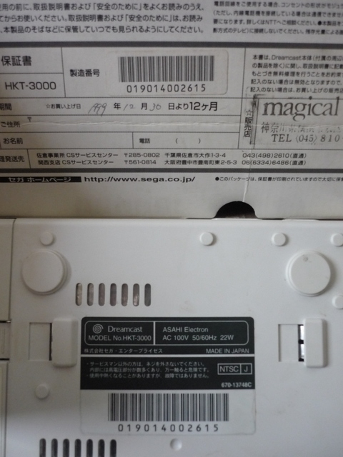 [VDS/TROC] Saturn et Dreamcast Jap jeux P1040194