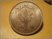 250 prutah 1949 Israel P6191422