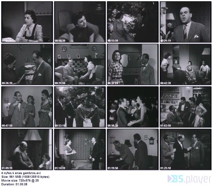 4 ΝΥΦΕΣ ΚΙ ΕΝΑΣ ΓΑΜΠΡΟΣ(1958)DvdRip 4_nyfes_k_enas_gambros_idx