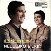 Nedeljko Bilkic - Diskografija Image