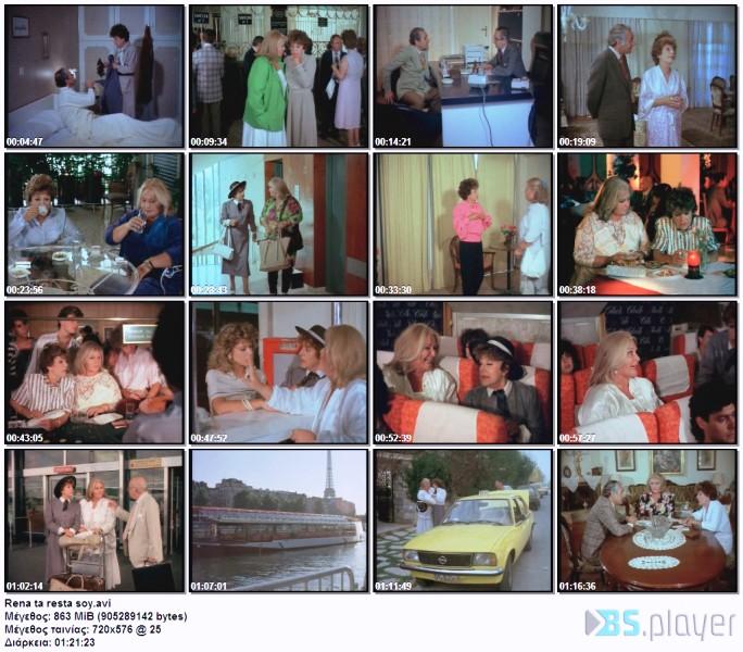ΡΕΝΑ ΤΑ ΡΕΣΤΑ ΣΟΥ (1985)DvdRip Rena_ta_resta_soy_idx