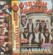 Zvuci Tromedje - Diskografija Rtyryt