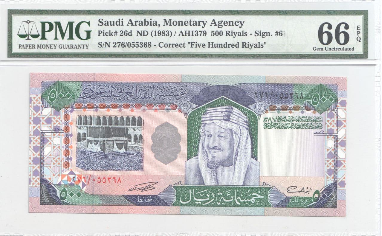 500 Riyals Arabia Saudí, 1983  Sau500