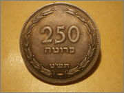 250 prutah 1949 Israel P6191421