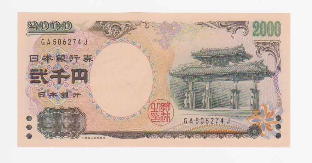 2000 Yenes Japón, 2000-actualidad Japon_2000_yen