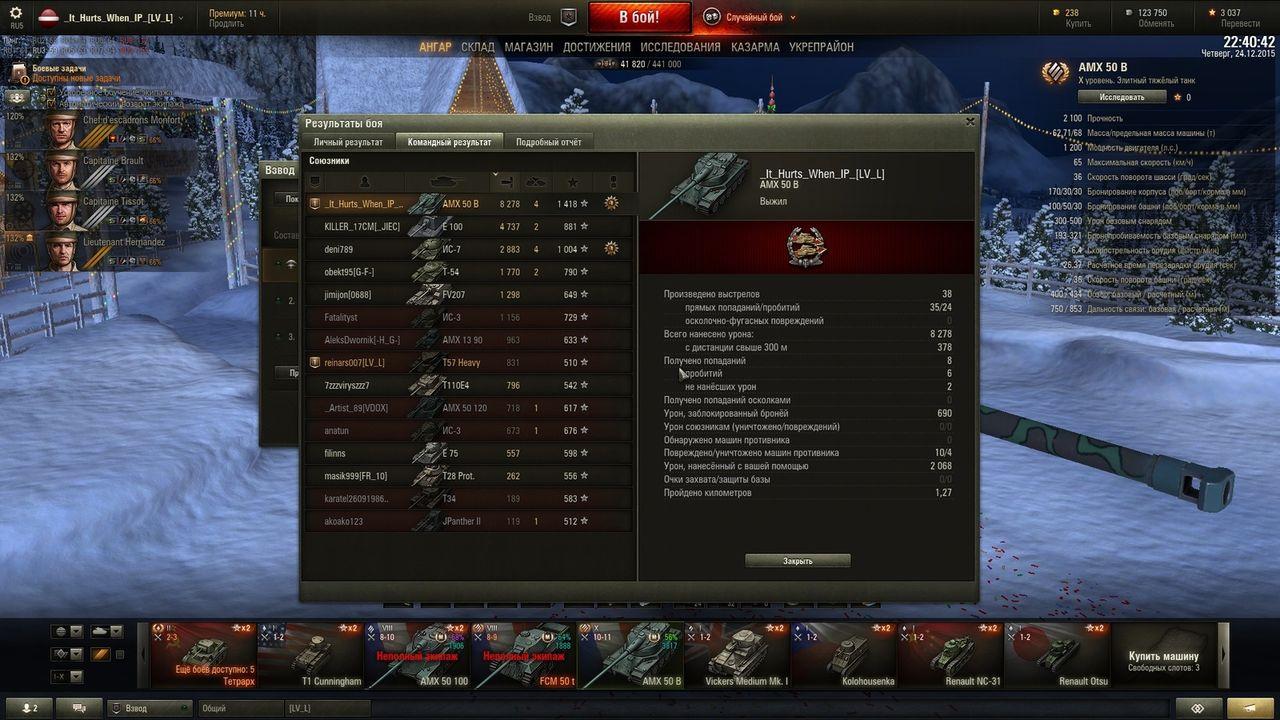 (Master) AMX 50B Shot_207