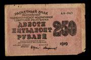 """La peculiar serie de billetes """"babilonios"""" de la República Socialista Soviética Rusa Babilonio_5"""