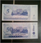 5 rublos de Transnistria (1994) Image