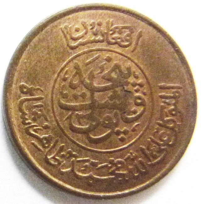 25 Pul. Afghanistán (1951) AFG_25_Pul_rev