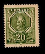 Sello-moneda de 20 Kopecs, Banco Gubernamental del Sur de Rusia ( 1.918 ) 20_Kopecs_Sur_de_Rusia