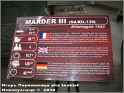 "Немецкая САУ ""Marder"" III, Sd.Kfz 139,  Musee des Blindes, Saumur, France Marder_III_000"