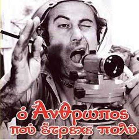 Ο AΝΘΡΩΠΟΣ ΠΟΥ EΤΡΕΧΕ ΠΟΛΥ(1973)DvdRip  O_an8rwpos_poy_etrexe_poly