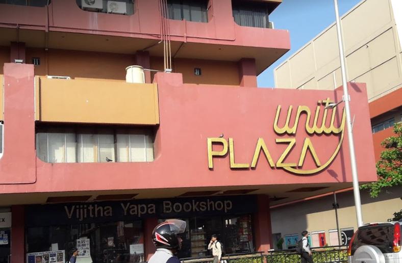 යුනිටි ප්ලාසා ගොඩනැගිල්ලේ හිමිකරුවන් 6 දෙනෙකු කොටස් අයිතීන් විකුණයි Unity-Plaza-03.12.2020