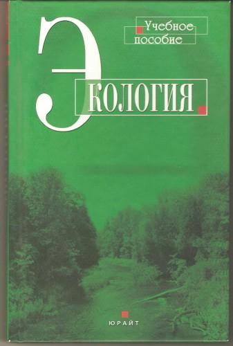 А. Горелов. Экология 959aafd8f04472b12fe140f49b02333b